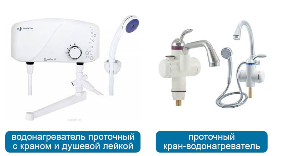 Проточные электрические водонагреватели для дачи